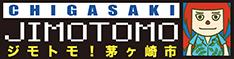 ジモトモ!茅ヶ崎市